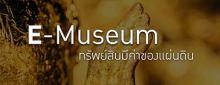 E-Museum